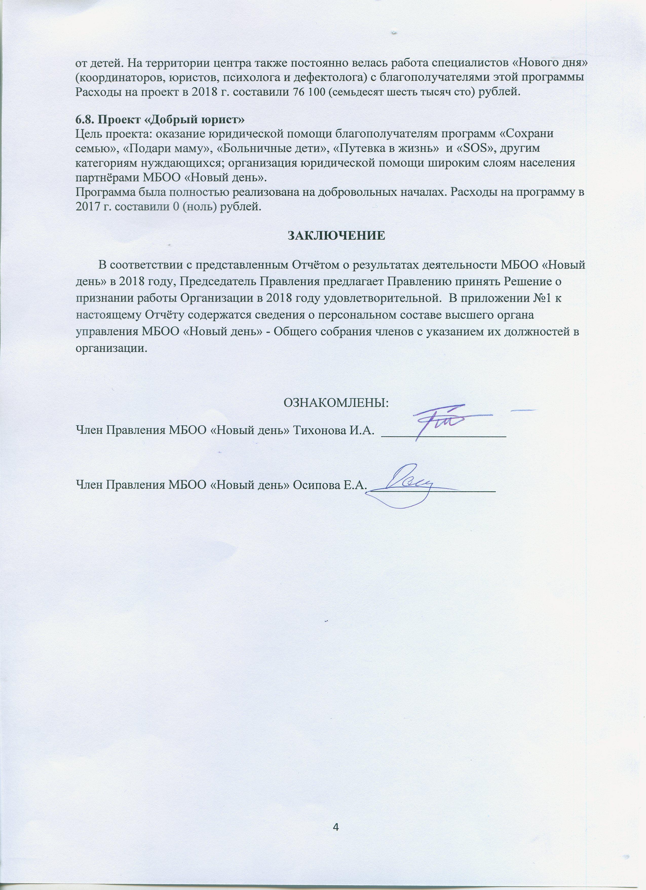 Отчёт в Минюст 4