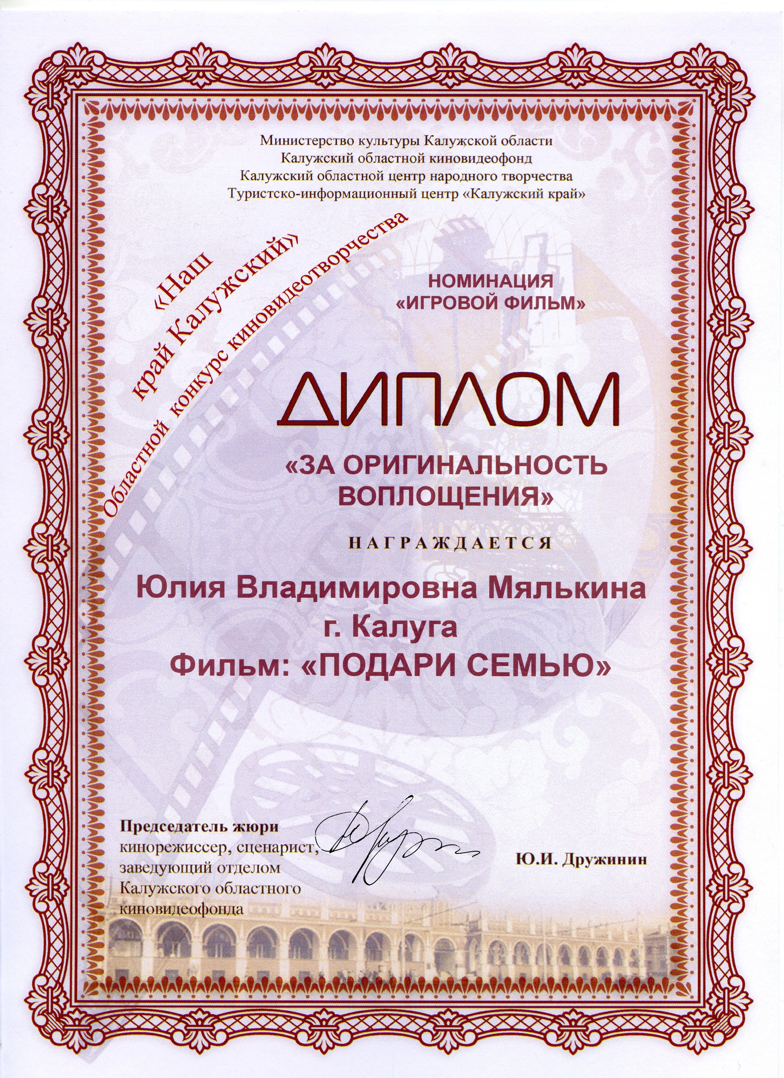 Приложение 3 НАШ КРАЙ КАЛУЖСКИЙ июнь 2013068