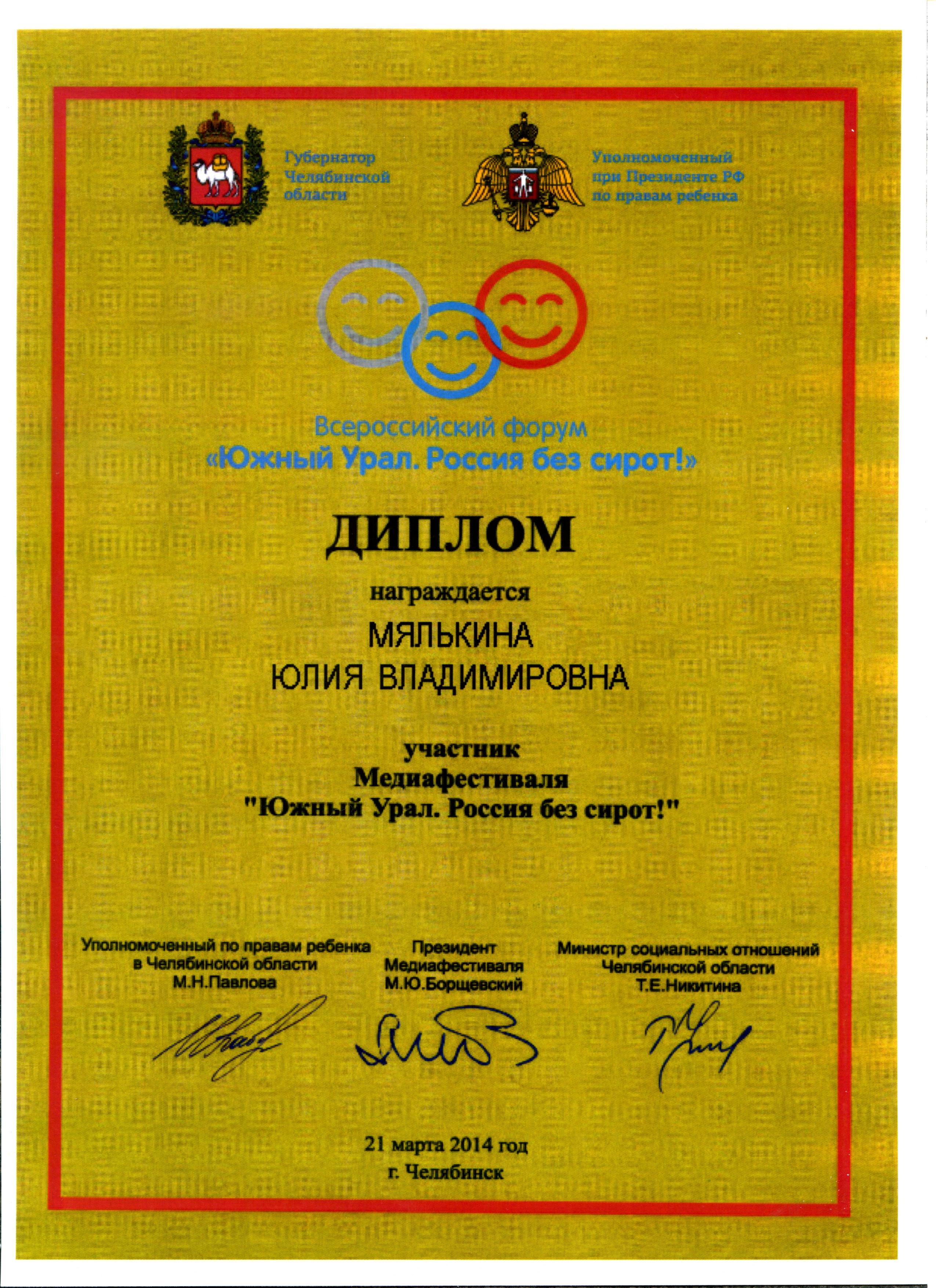 Приложение 3 Южный Урал. Россия без сирот