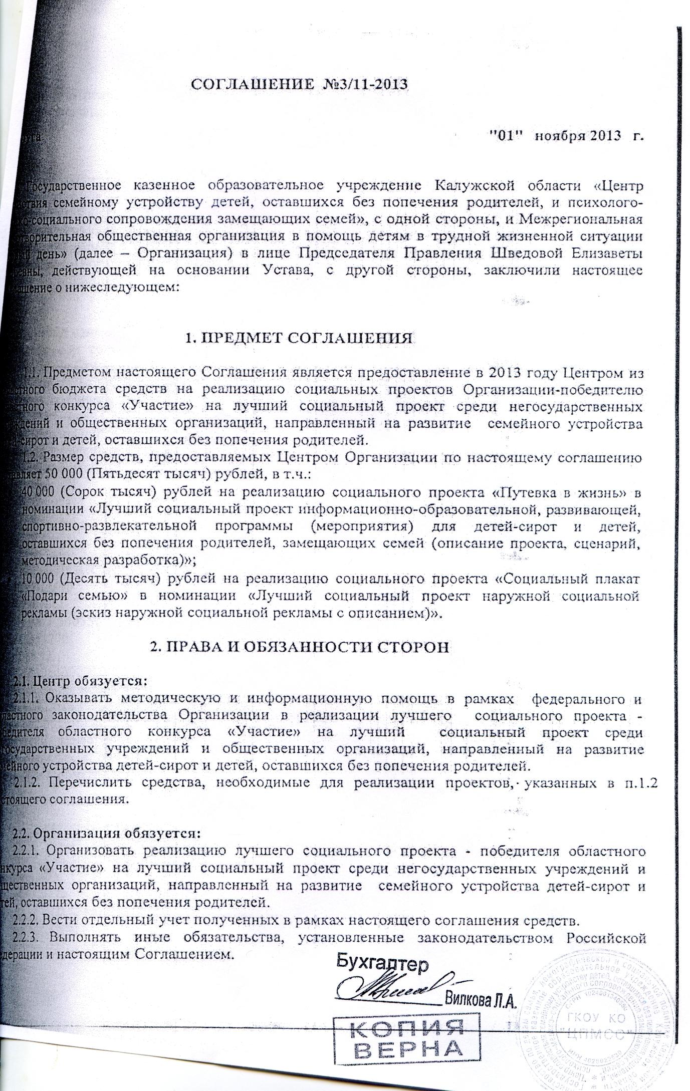 Соглашение Конкурс Участие 2013589