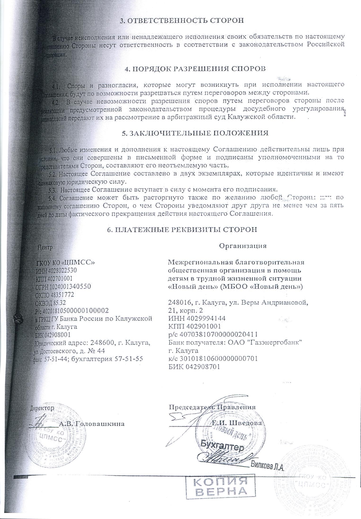 Соглашение Конкурс Участие 2013590