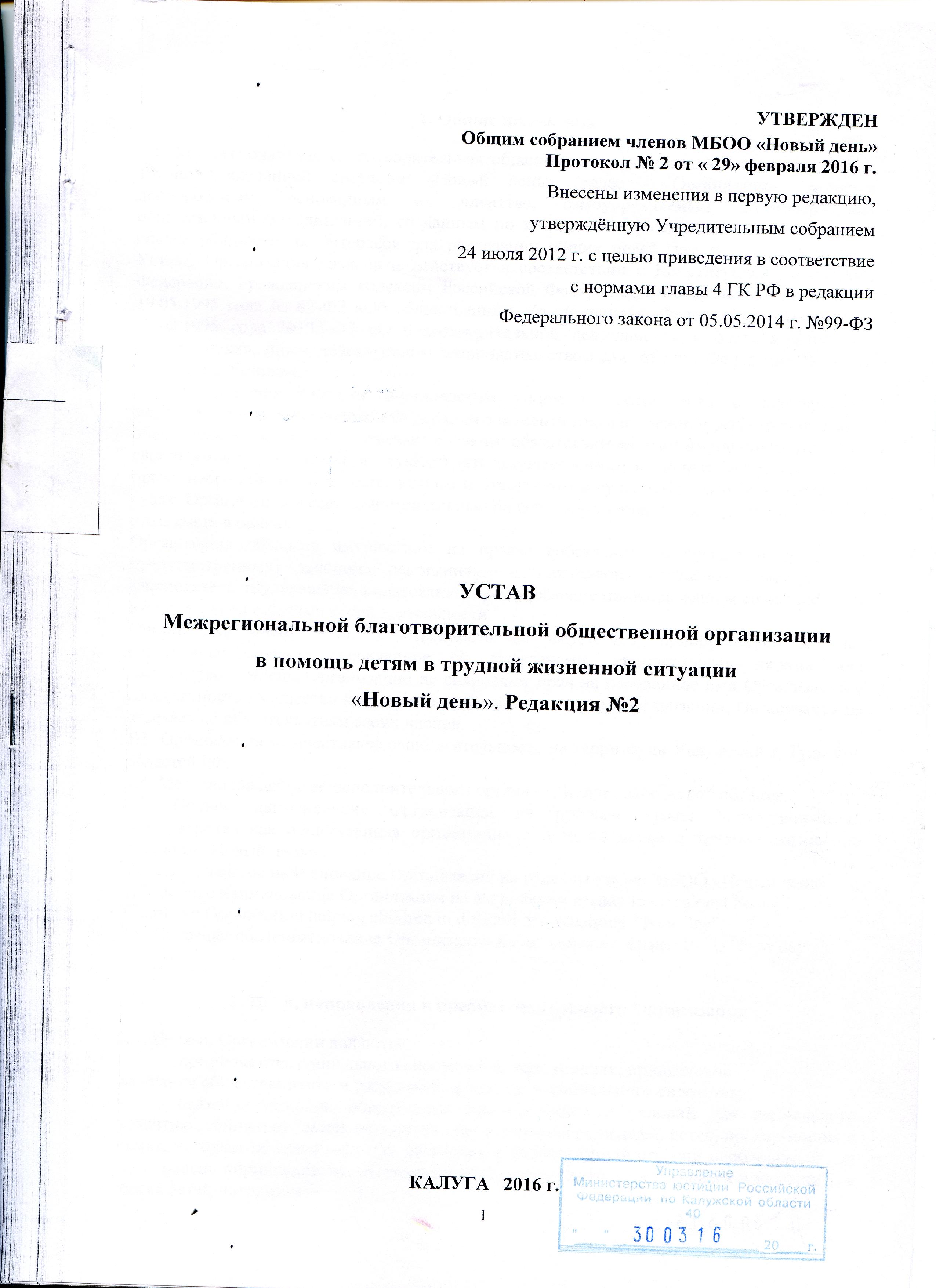 Устав НД 2 редакция061