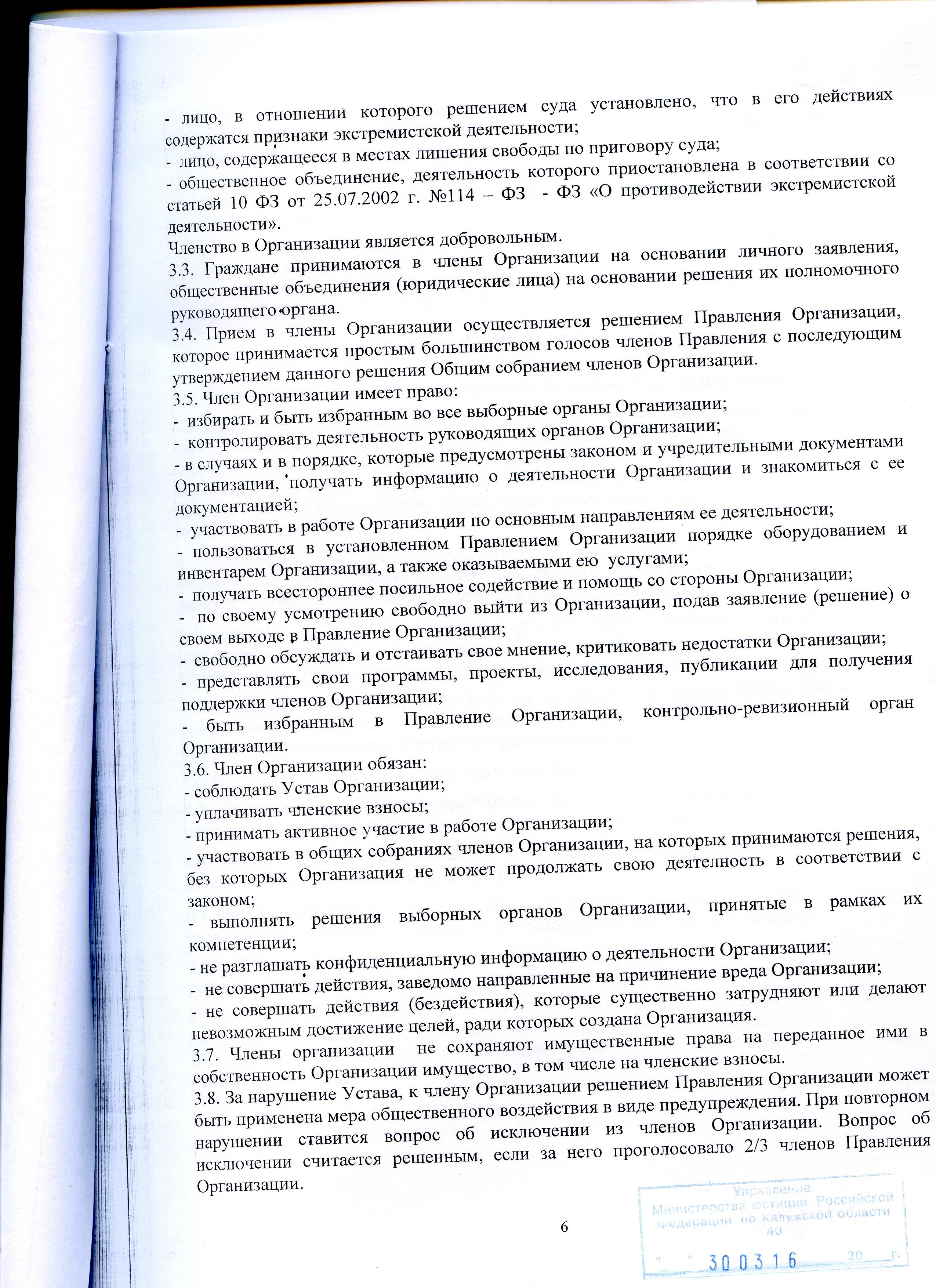 Устав НД 2 редакция067
