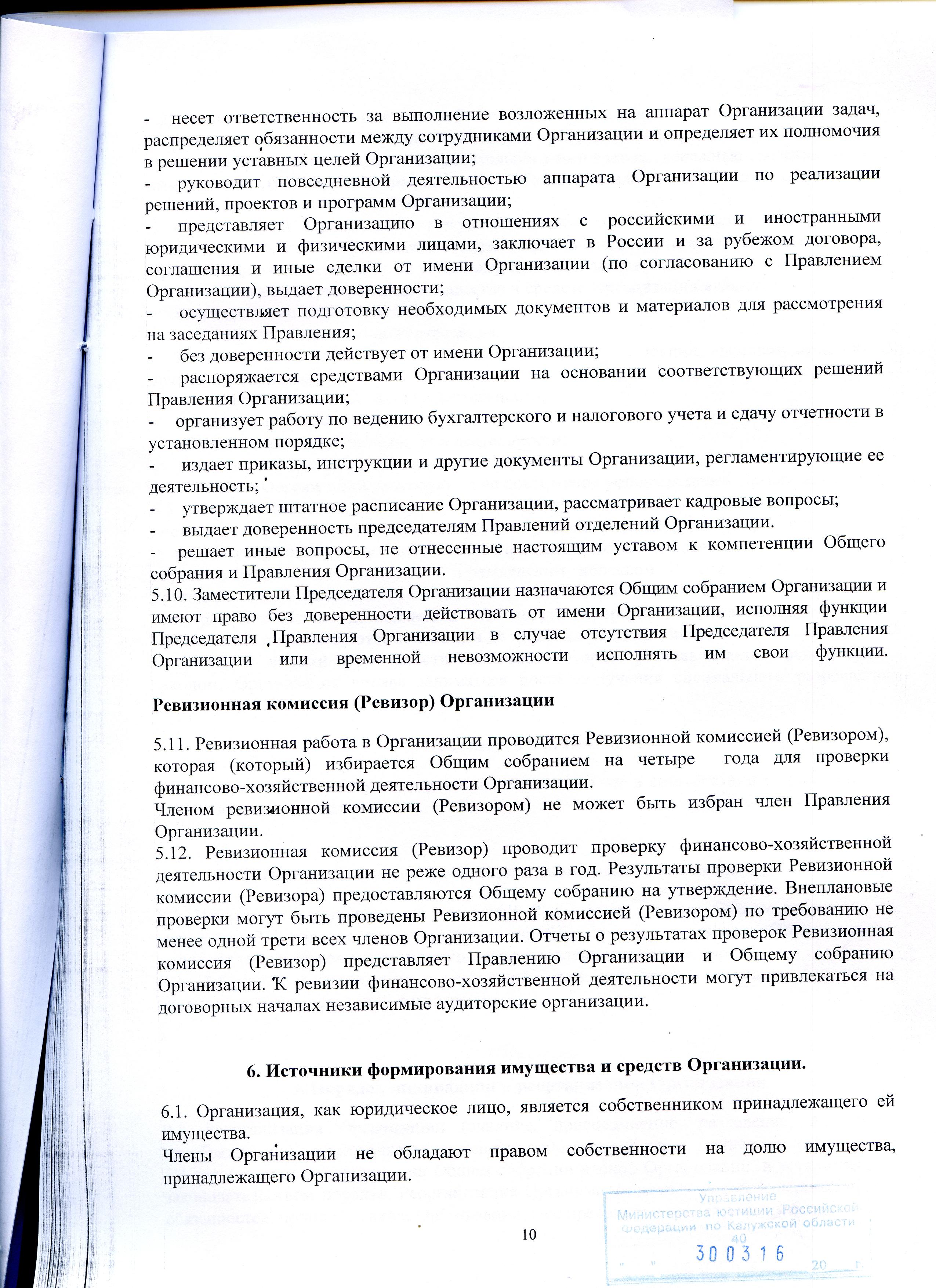 Устав НД 2 редакция072