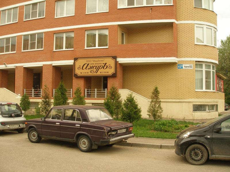 Новый благотворительный склад в Обнинске