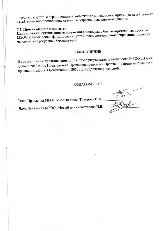 """Отчёт МБОО """"Новый день"""" в 2012 году документ 3"""