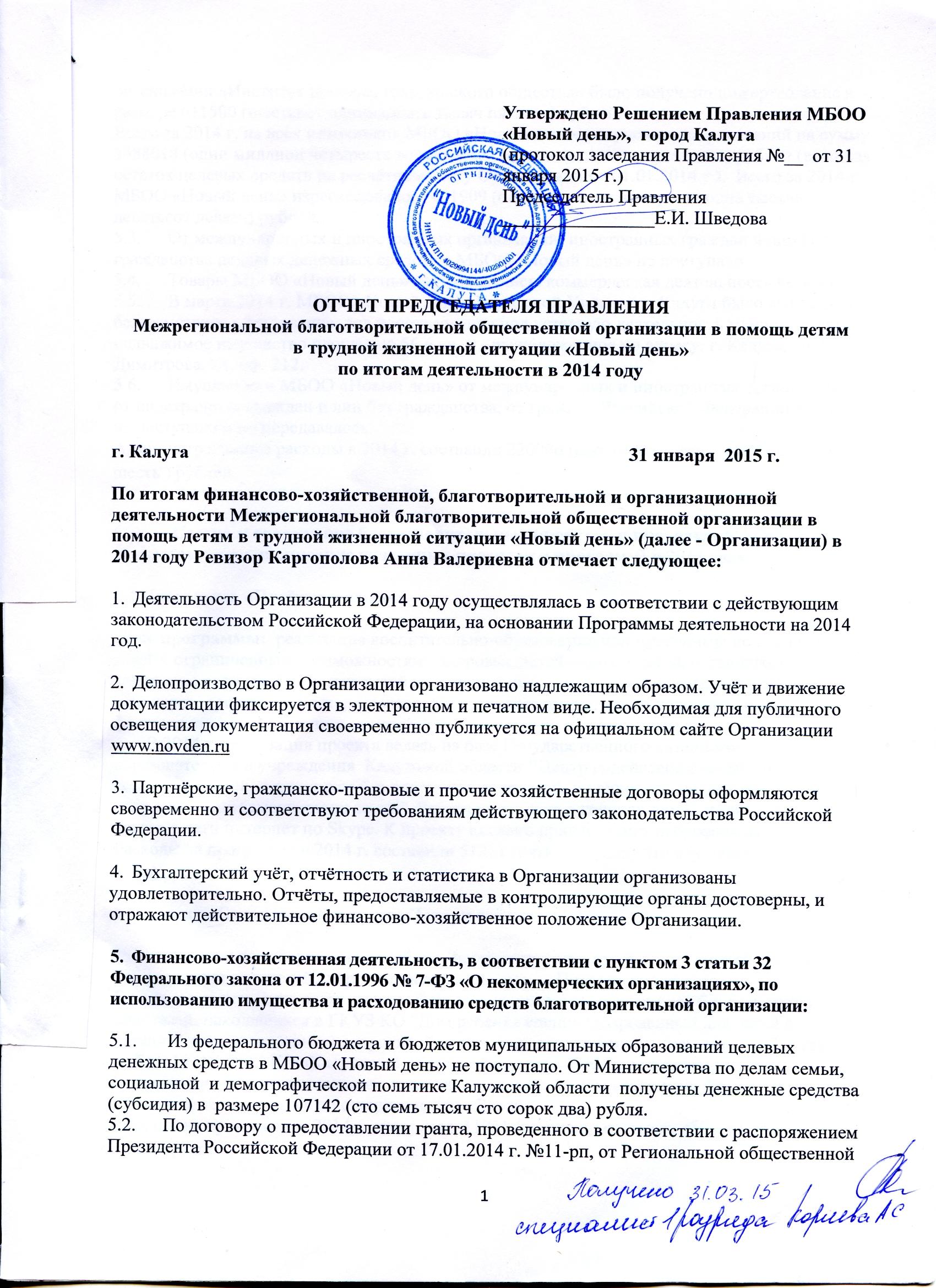 """Отчёт председателя правления МБОО """"Новый день"""" по итогам деятельности в 2014 году документ 1"""