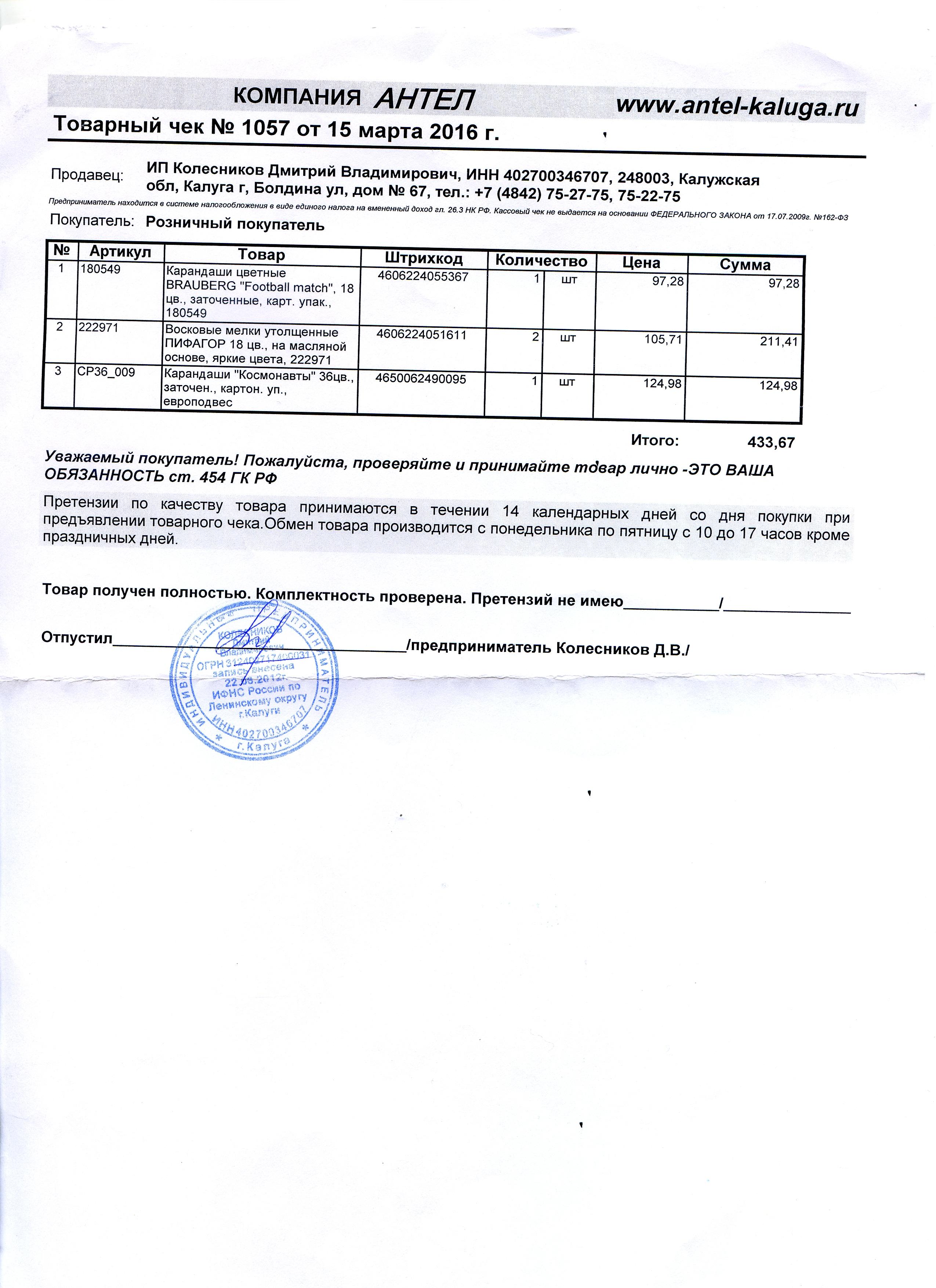 Чек Антел Обнинск 1020